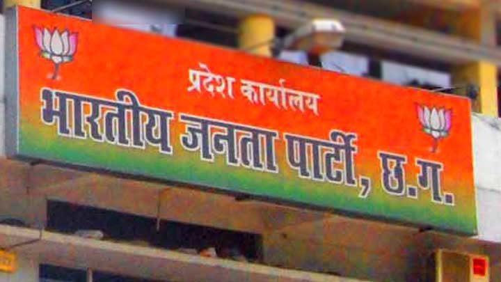 जिलाें के साथ माेर्चा, प्रकाेष्ठ की मैराथन बैठकें लेने कल आएंगे भाजपा के राष्ट्रीय महामंत्री रवि