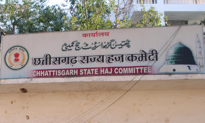 Hajj 2019, Haj pilgrims, Chhattisgarh, Haj Committee,