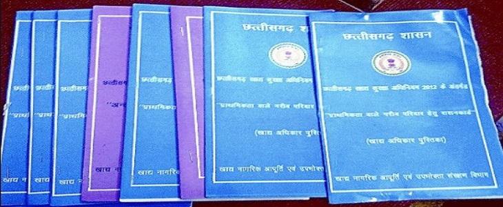 Raipur, Chhattisgarh, Old ration cards, Renewal,