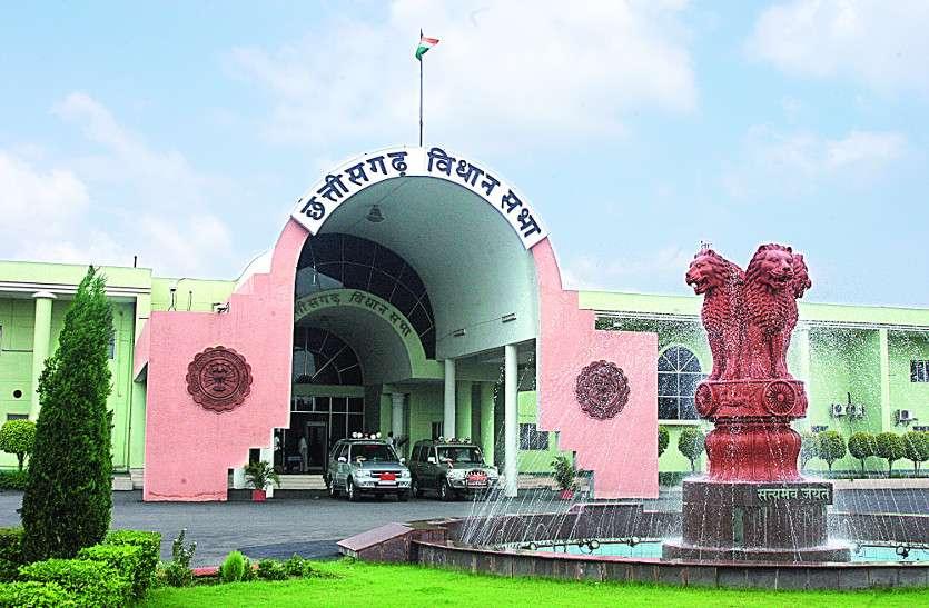 Chhattisgarh vidhan sabha
