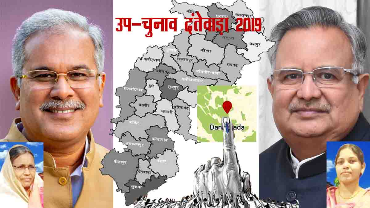 Dantewada Assembly by-election,