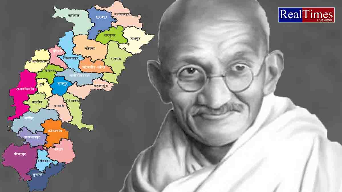 Chhattisgarh, Memorable, Gandhi's 150th Birth Anniversary,