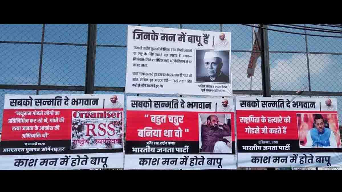 Amit Shah, Rajnath singh, Sambit Patra, Gandhi Jayanti, Anti poster,