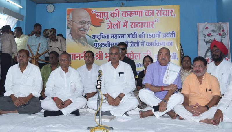 150th birth anniversary of Mahatma Gandhi, Chief Minister, Bhupesh Baghel,