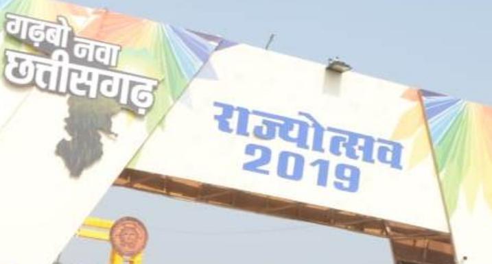 Sonia Gandhi, Health reasons, Rajyotsav will not be included,