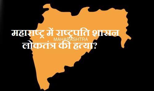 President's rule in Maharashtra, killing democracy,