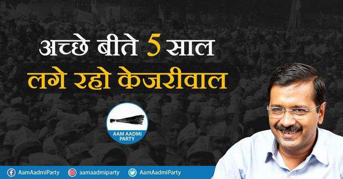 Good five years - keep Kejriwal,