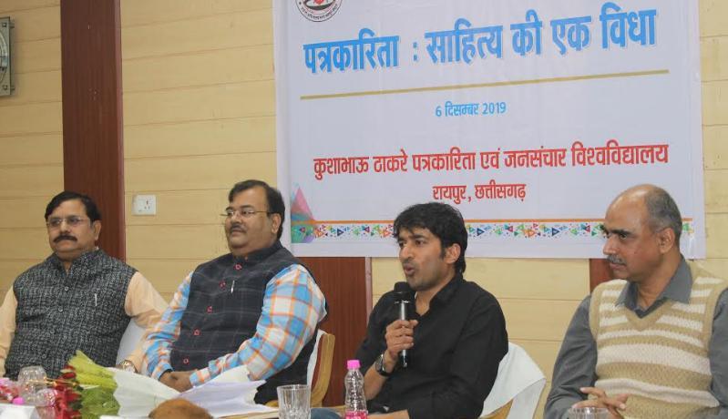 Kushabhau Thackeray, Journalism and Mass Communication, University, Ashutosh Bhardwaj, Ktu,