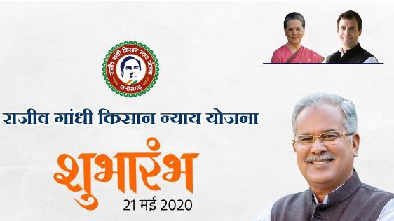 Rajiv Gandhi, Kisan Nyay Yojana, live,