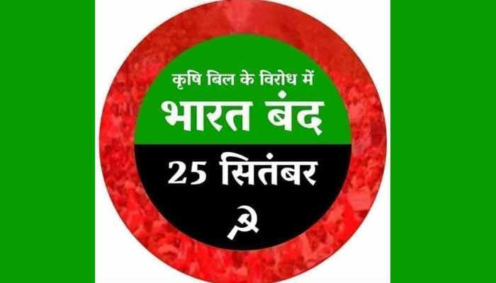 25 को भारत बंद के आह्वान का वामपंथी पार्टियों ने किया समर्थन