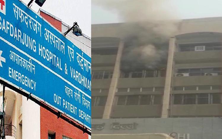 Fire  : नई दिल्ली के सफदरगंज अस्पताल में लगी आग, बिल्डिंग से धुंआ उठता देख सहमे मरीज और कर्मचारी, फिर…