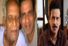 बॉलीवुड अभिनेता मनोज बाजपेयी के पिता राधाकांत बाजपेयी की अचानक तबियत बिगड़ी, दिल्ली के अस्पताल में कराया गया भर्ती, केरल से फिल्म की शूटिंग छोड़ दिल्ली रवाना हुए मनोज