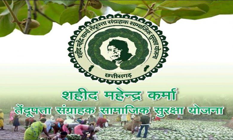 तेंदूपत्ता सामाजिक सुरक्षा योजना के लिए 12 करोड़ की राशि जारी
