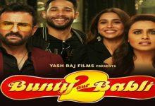 Saif Ali Khan और Rani Mukherjee की फिल्म बंटी और बबली 2 का टीजर रिलीज