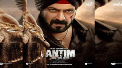 Salman khan ने फिल्म अंतिम का धमाकेदार पोस्टर किया रिलीज