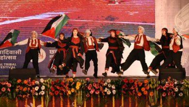 राष्ट्रीय आदिवासी नृत्य महोत्सव-2021 : नाइजीरिया और फिलिस्तीन के कलाकारों ने दी शानदार प्रस्तुति